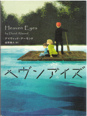 David Almond [ Heaven Eyes ] Fiction / JPN