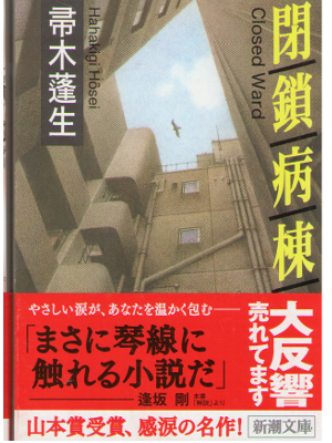 Hosei Hahakigi [ Heisa Byoutou ] Fiction JPN