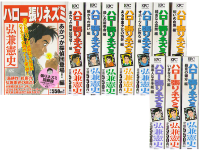 Kenshi Hirokane [ Hello Harinezumi Lot of 10 (paperback) ] Comic
