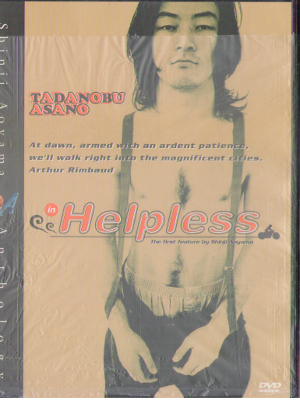 [ Helpless ] DVD Japanese Movie Japan Edit