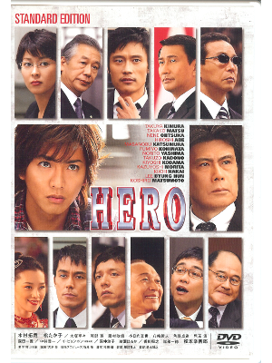 [ HERO STANDARD EDITION ] DVD Movie Drama NTSC/2