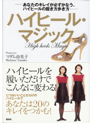 Madame Yumiko [ High heels Magic ] Beauty JPN