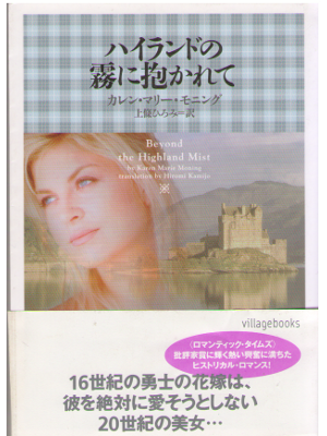 Karen Marie Moning [ Beyond the Highland Mist ] Romance / JPN
