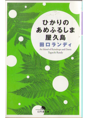 Randy Taguchi [ Island of Raindrops and Dawn, An ] Essay JPN