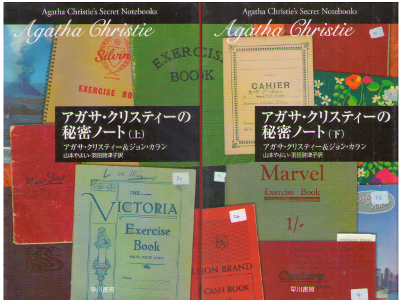 Agatha Christie [ Agatha Christie's Secret Notebooks ] JPN