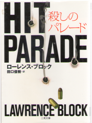 Lawrence Block [ HIT PARADE ] Fiction JPN edit.