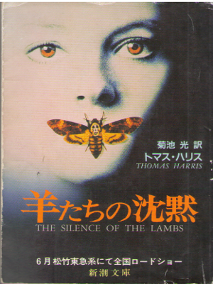 Thomas Harris [ The Silence Of The Lambs ] Fiction / JPN