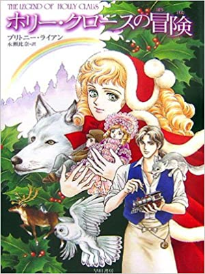 Brittney Ryan [ The Legend Of Holly Claus ] Kids Reading JPN