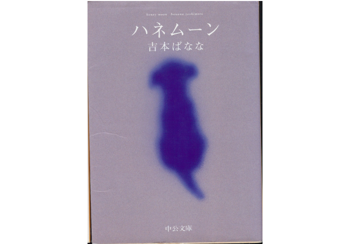 Banana Yoshimoto [ Honeymoon ] Novel Japanese