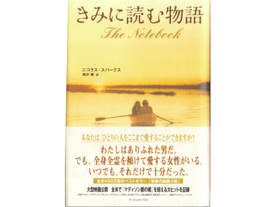 Nicholas Sparks [ The Notebook ] Fiction, Japanese