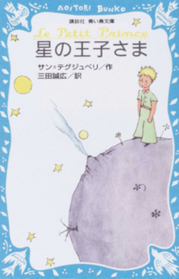 Antoine de Saint-Exupéry [ The Little Prince ] Kids Reading JPN