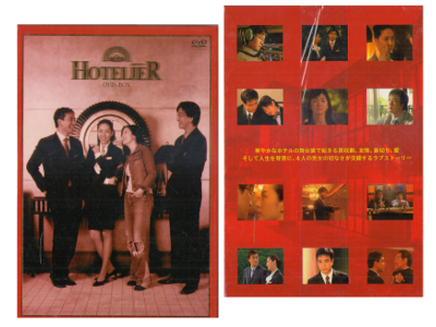[ Hoterier Special Premium Edition Box Set ] DVD NTSC COMPLETE