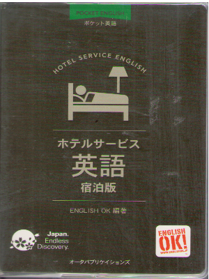 English OK [ Pocket Eigo - Hotel Service Shukuhaku Ban ] JPN / E