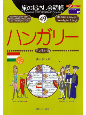 [ Point-and-Speak Phrasebook: Hungary ] JPN