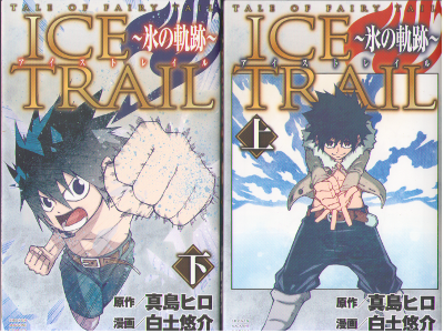 Hiro Mashima [ Tale of ICE TAIL v.1+2 Complete ] Comics JPN