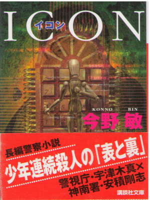 Bin Konno [ ICON ] JPN Fiction Old Cover Edition Bunko