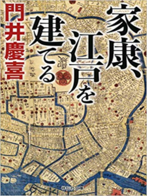 Yoshinobu Kadoi [ Ieyasu, Edo wo Tateru ] Fiction JAPANESE