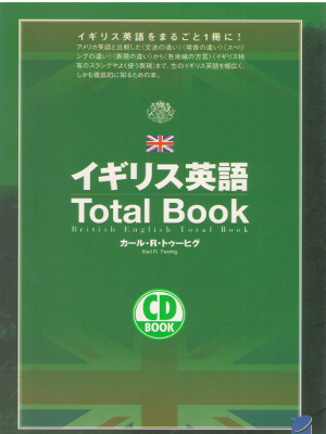 Karl R. Twohig [ Igirisu Eigo Total Book ] Language Study / JPN