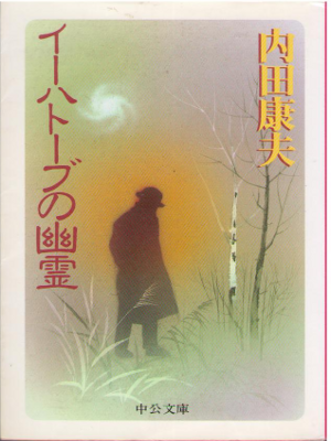 Yasuo Uchida [ Ihatobu no Yurei ] Fiction Mystery JPN