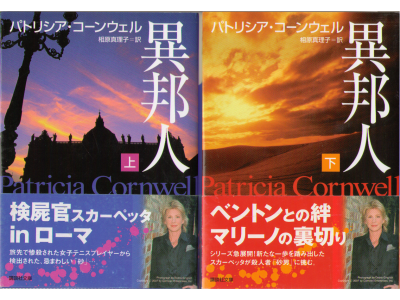Patricia Cornwell [ Book of the Dead ] Fiction JPN edit.