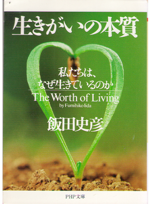 Fumihiko Iida [ The worth of living ] Life, JPN