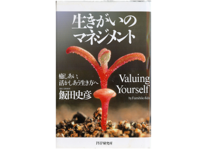 Fumihiko Iida [ Valuing Yourself ] JPN