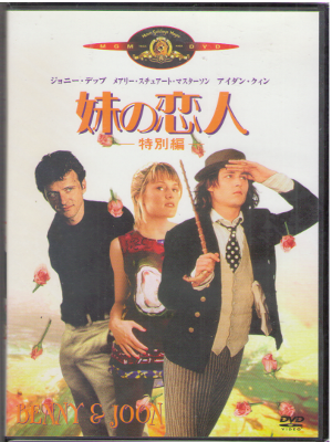 [ Benny & Joon ] DVD MOvie Japan Edition NTSC2