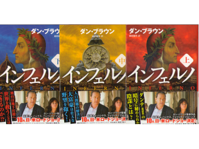 Dan Brown [ Inferno ] Fiction JPN Bunko 2016