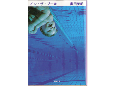 Hideo Okuda [ In the Pool ] Fiction JPN