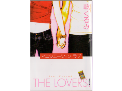 Kurumi Inui [ The Lovers (Initiation Love) ] Fiction JPN