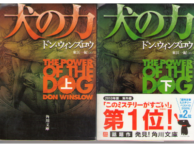 Don Winslow [ The Power Of The Dog vol.1-2 ] Fiction / JPN
