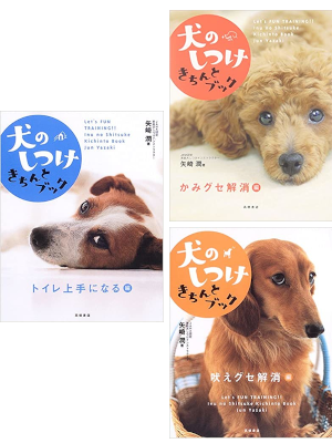 Jun Yazaki [ Inu no Shitsuke Kichinto Book Bulk of 3 ] JPN 2007