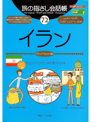 Hitomi igarashi [ Point-and-Speak Phrasebook: Iran ] JPN