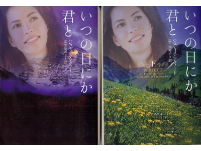 Judith McNaught [ Perfect (set) ] Fiction JPN