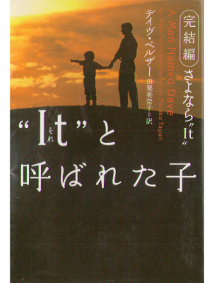 "Dave Pelzer [ A Child Called ""it"" A man named Dave ] NF, JPN"