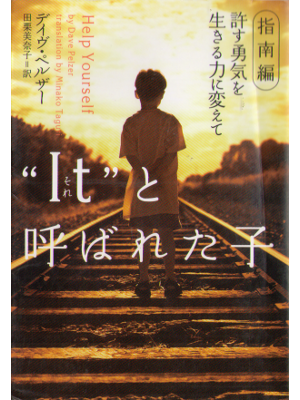 "Dave Pelzer [ A Child Called ""it"" - Help yourself ] NF, Japanese"