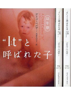 "Dave Pelzer [ A Child Called ""It"": set of 3 ] Non Fiction JPN"