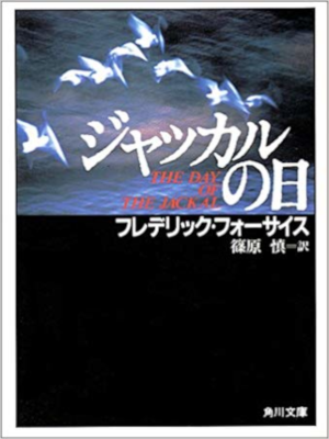 Frederick Forsyth [ The Day Of The Jackal ] Fiction JPN Bunko