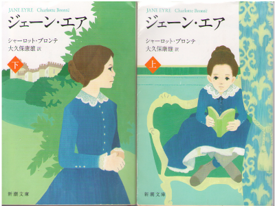 Charlotte Bronte [ Jane Eyre ] Fiction / JPN