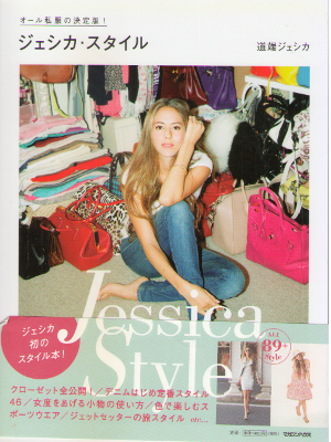 Jessica Michibata [ Jessica Style ] Fashion / Beauty / JPN