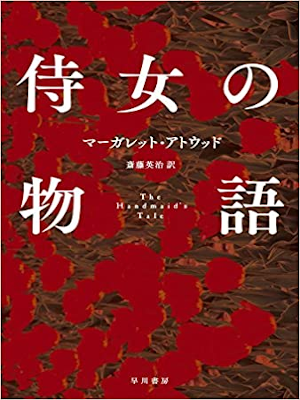 Margaret Atwood [ The Handmaid's Tale ] Fiction JPN 2001