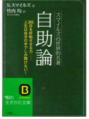 Samuel Smiles [ Self-Help ] JPN Edition