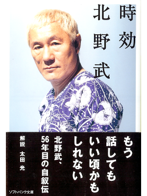 Takeshi Kitano [ Jikou ] Non Fiction JPN