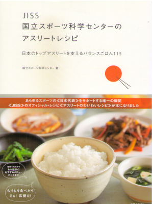 JISS [ JISS no Athlete Recipe ] Cookery JPN 2012