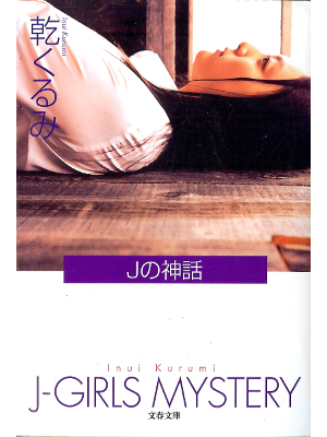 Kurumi Inui [ J-Girls Mystery ] Fiction JPN