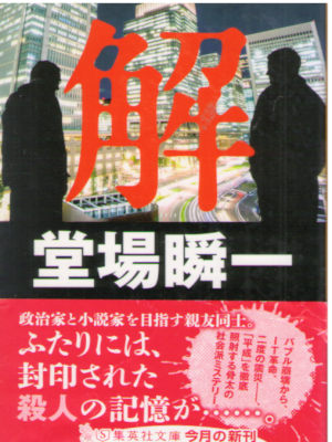 Shunichi Doba [ Kai ] Fiction JPN Bunko