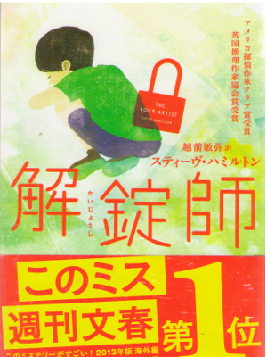 Steve Hamilton [ The Lock Artist ] Fiction JPN