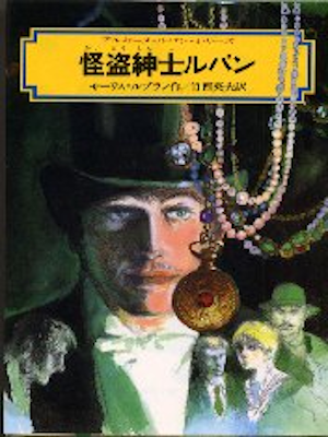 Maurice Leblanc [ Arsene Lupin ] Kids Reading JPN 1987