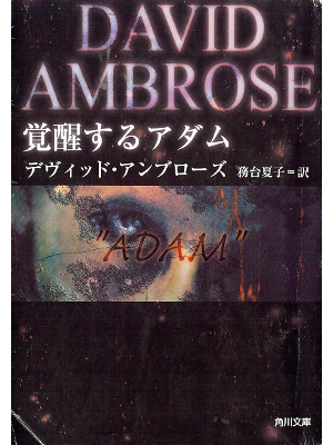 David Ambrose [ ADAM ] Fiction JPN edit.