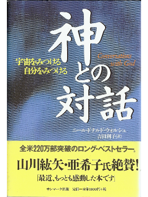 Neale Donald Walsch [ Conversations with God ] Hard Cover, JPN